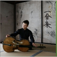 Franck: Cello sonata etc - Dai Miyata, Julian Jerune