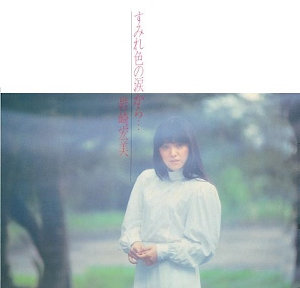 Hiromi Iwasaki: From Violet Tears