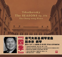Tchaikovsky: The Seasons - Yin Cheng-zong