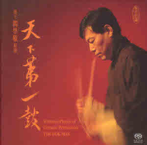 Virtuoso Pieces of Chinese Percussion